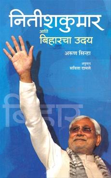 Nitishkumar Ani Biharacha Uday