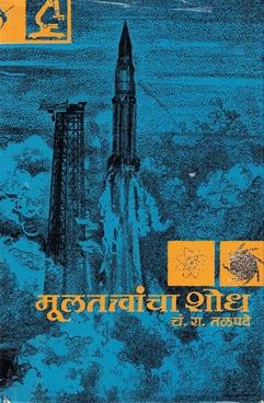 Multattvancha Shodh