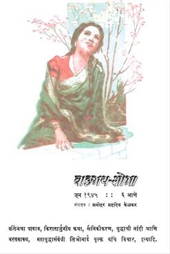 वाङ्मय शोभा ( जून १९૪५ )