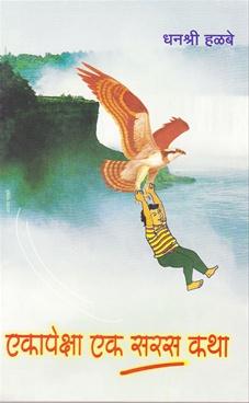 Akapeksha Ak Saras Katha