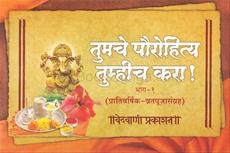 Tumache Pourohitya Tumhich Kara! (Bhag 1)