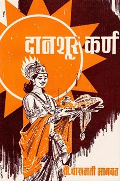 Danshur Karn