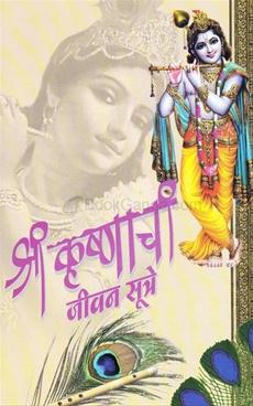 Shree Krushnachi Jeevan Sutre
