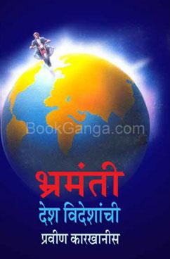 Bhramanti Desh Videshachi