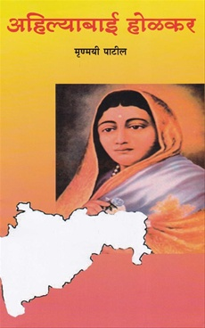 Ahilyabai Holkar
