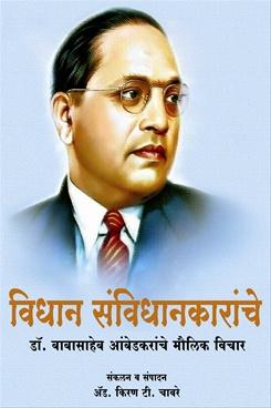 Vidhan Sanvidhankaranche