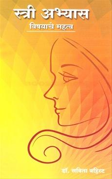 स्त्री अभ्यास विषयांचे महत्व