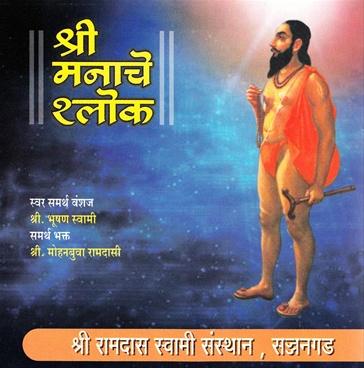 Shri Manache Shlok (C.D)