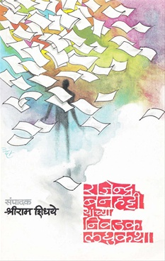 Rajendra Banhatti Yanchya Nivdak Laghukatha
