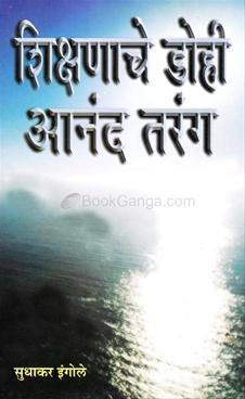 Shikshanache Dohi Anand Tarang