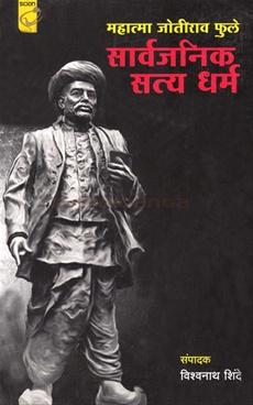 Sarvajanik Satya Dharm