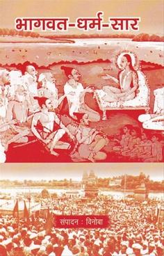 Bhagwat Dharma Sar