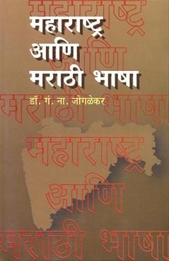 Maharashtra Ani Marathi Bhasha