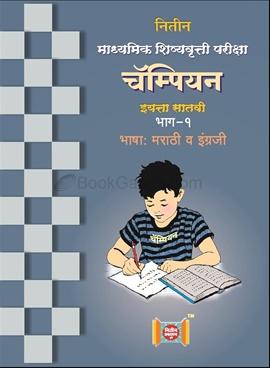 Madhyamik shishyavrutti Pariksha champion - Bhag 1