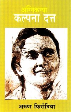 Agnikanya Kalpana Datta