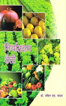 Niryatksham Sheti