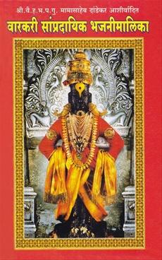 varkari sampradayik bhajanimalika (Paper Back)