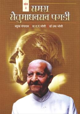 Samagra Setumadhavrao Pagadi - Khand 3