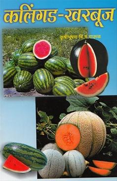 Kalingad Kharbuj