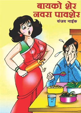 Bayako Sher Navara Pavsher