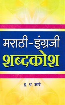 Marathi Engraji Shabdakosh