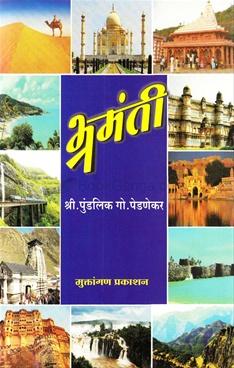 Bhramanti