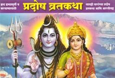 Shree Pradosh Vratkatha