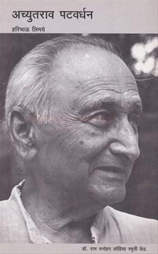 Achyutrao Patavardhan