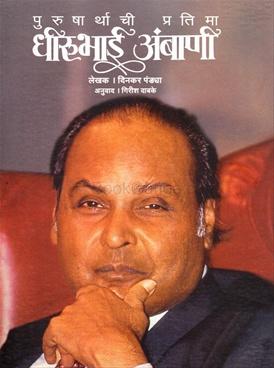Purusharthachi Pratima Dhirubhai Ambani