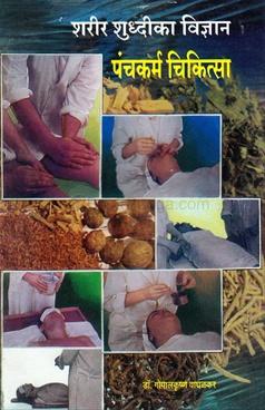 Sharir Shudhi Ka Vidnyan Panchkarm Chikitsa ( Hindi )
