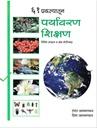 ६१ प्रकल्पातून पर्यावरण शिक्षण
