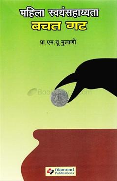 Mahila Swayamsahayta Bachat Gat