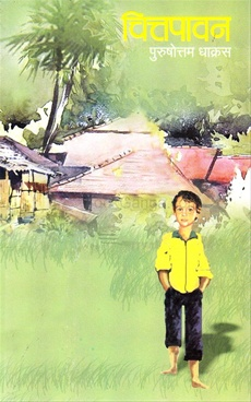 Chittapavan