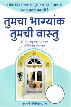 Tumcha Bhagyank Tumchi Vastu - Sanch