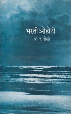 Bharati Ohoti