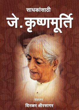 Sadhkansathi J. Krishnamurti