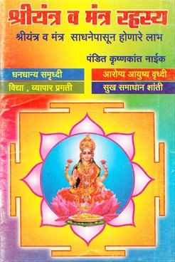 Shreeyantra V Mantra Rahasya