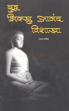 Buddha, Bhikkhu Anand, Vishakha