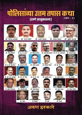 Polisanchya Uttam Tapas Katha (Bhag 1)