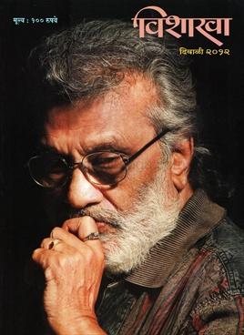 Vishakha (2012)