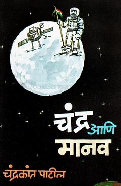 Chandra Ani Manav