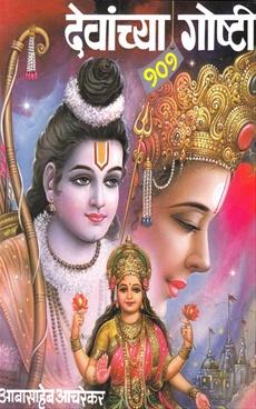 Devanchya 101 Goshti