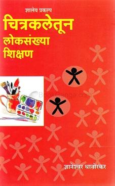 Chitrakaletun Loksankhya Shikshan