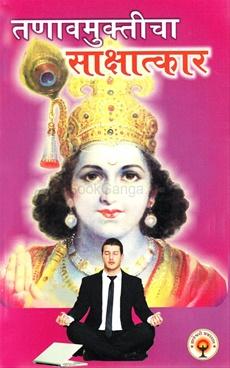 Tanavamukticha Sakshatkar