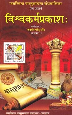 Vishwakarmaprakash