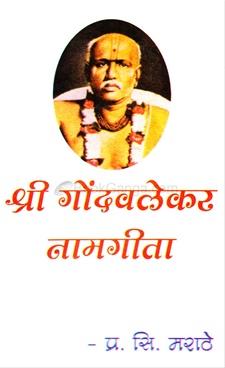 Shri Gondavlekar Namgita