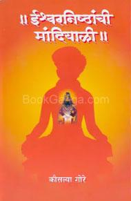 Ishwarnishthanchi Mandiyaali
