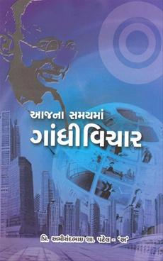 Aajana Samayma Gandhivichar