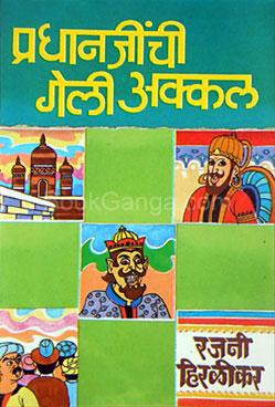 Pradhanjinchi Geli Akkal
