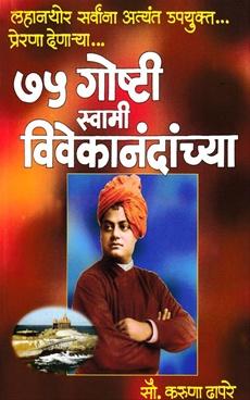 75 Goshti Swami Vivekanandanchya